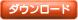 無料動画ダウンロード1